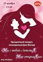 Праздничный концерт, посвященный Дню матери «Мы с тобой с детствА Мир открывАли»