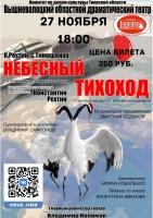 Спектакль-концерт – К.Рехтин, С.Тимошенко «Небесный тихоход»