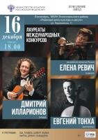 Концерт лауреатов международных конкурсов