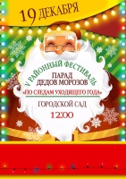 19 декабря — районный фестиваль «Парад Дедов Морозов»