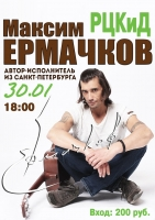 Автор-исполнитель Максим Ермачков