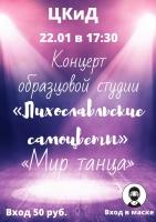 Концерт образцовой студии «Лихославльские самоцветы» — «Мистер танца»