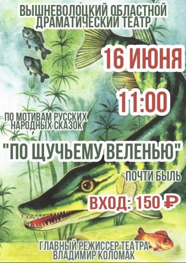 Спектакль по мотивам русских народных сказок «По щучьему велению»