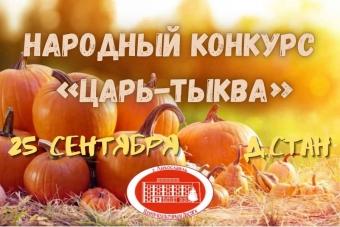 Народный конкурс «Царь-тыква»