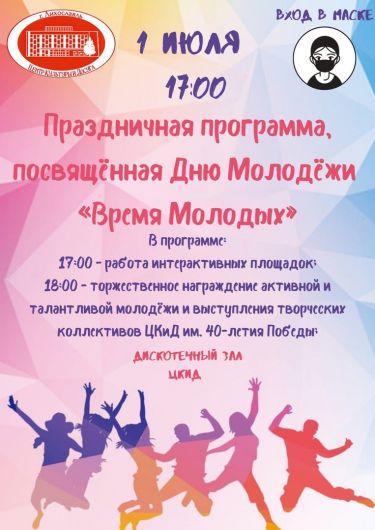 Концертная программа «Время молодых»