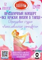 Праздничный концерт «Все краски жизни в танце»