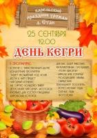 Карельский праздник урожая «День Кегри»