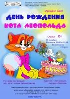 Спектакль «День рождения Кота Леопольда»