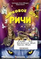 Цирковое шоу «Ричи»